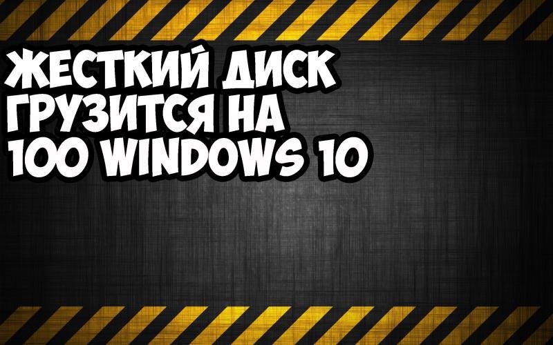 Почему грузится диск в Windows 10 и как это исправить