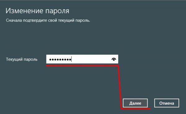 Подтверждение пароля для входа в систему