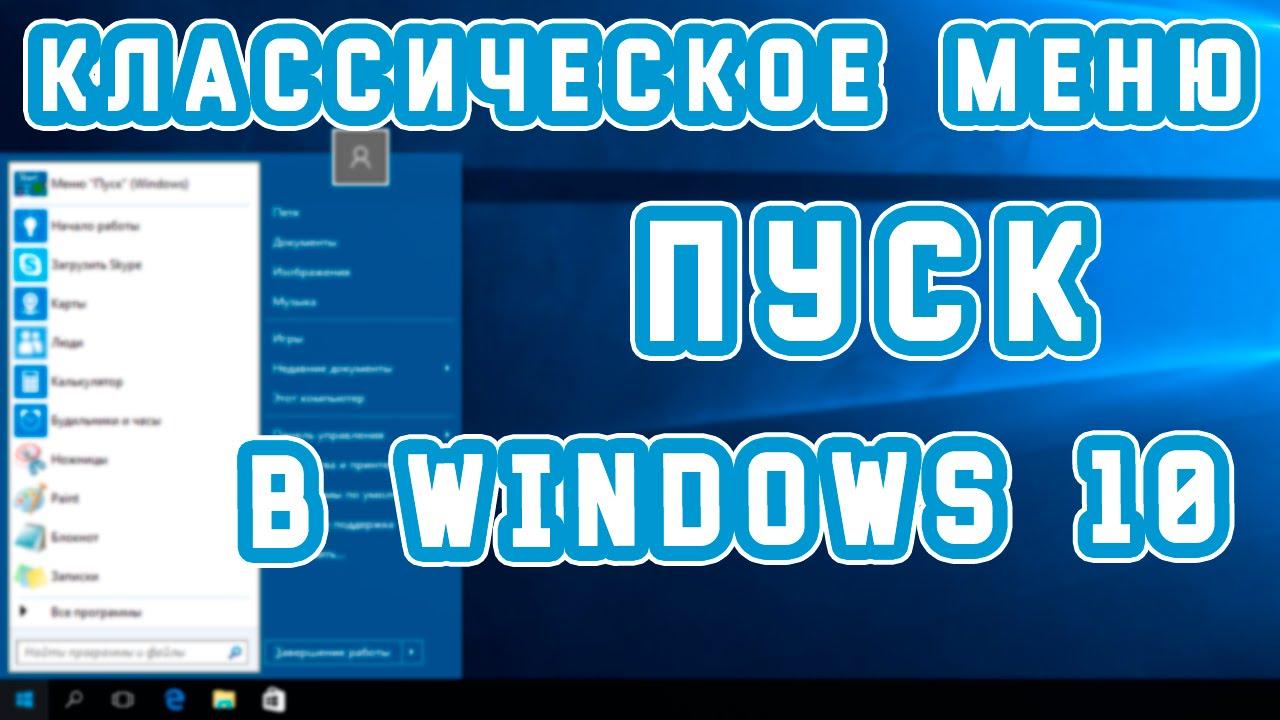 Пуск Windows 10 поменять на классическое меню