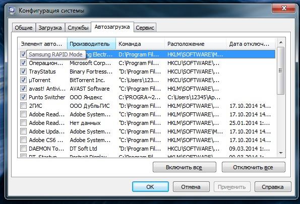 Список программ во вкладке «Автозагрузка»