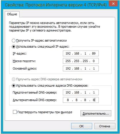 Ручная установка IP