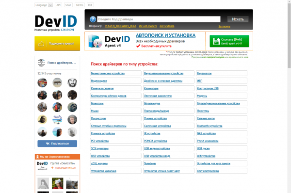 Сайт Devid.info