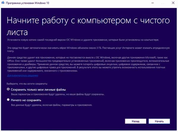 Сброс Windows 10 через утилиту Microsoft