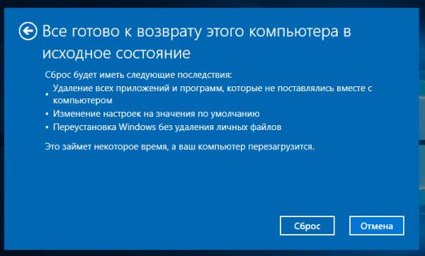 Сброс Windows 10 к заводским установкам