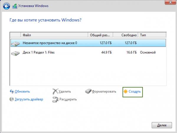Создание раздела при установке Windows