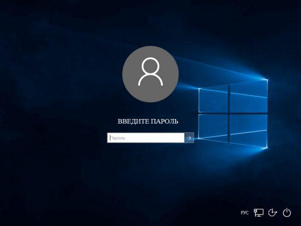 Стартовое окно ОС Windows 10