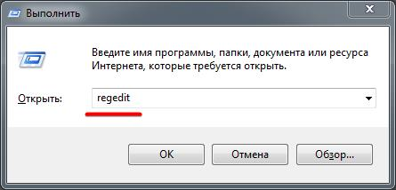 Окно «Выполнить» в Windows 10