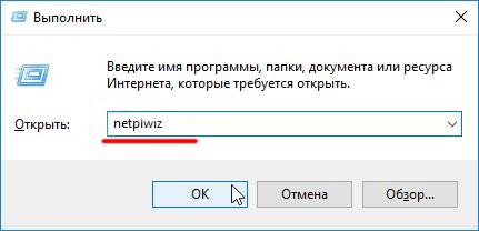 Команда netplwiz в окне «Выполнить» в Windows 10