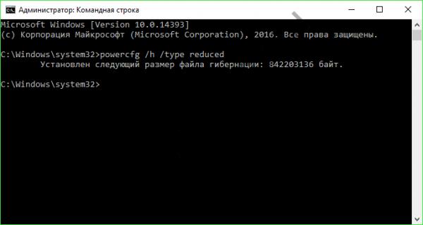 Сжатие файла hiberfil.sys