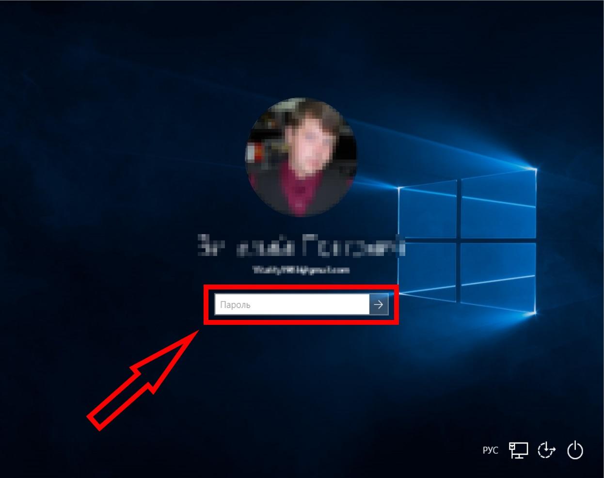 Изменение пароля локальной и онлайновой учётной записи Windows 10