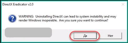 Удаление через DirectX Eradicator