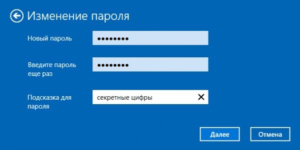 Установка нового пароля универсальным методом