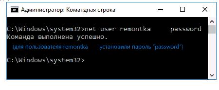 Установка пароля через командную строку