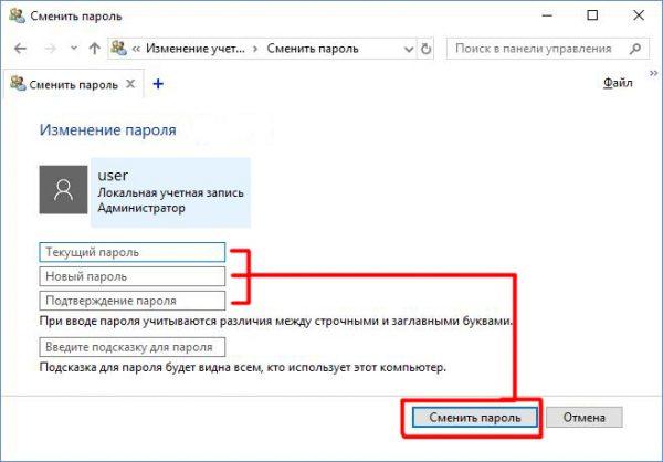 Установка пароля для входа в систему (для конкретной учётной записи)