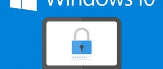 Установка пароля для входа Windows 10