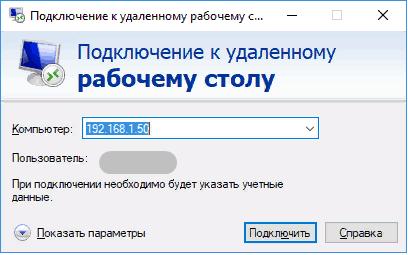Выполнение подключения в Windows