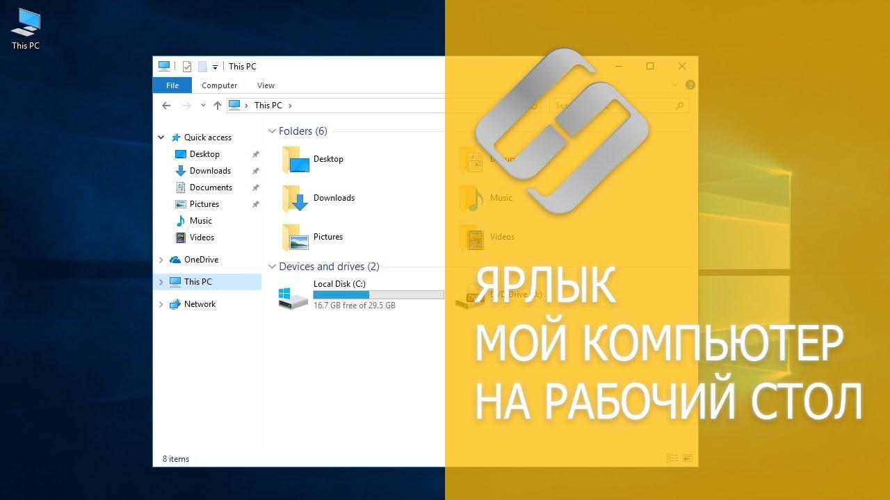 Как добавить ярлык «Этот компьютер» на «Рабочий стол» в Windows 10