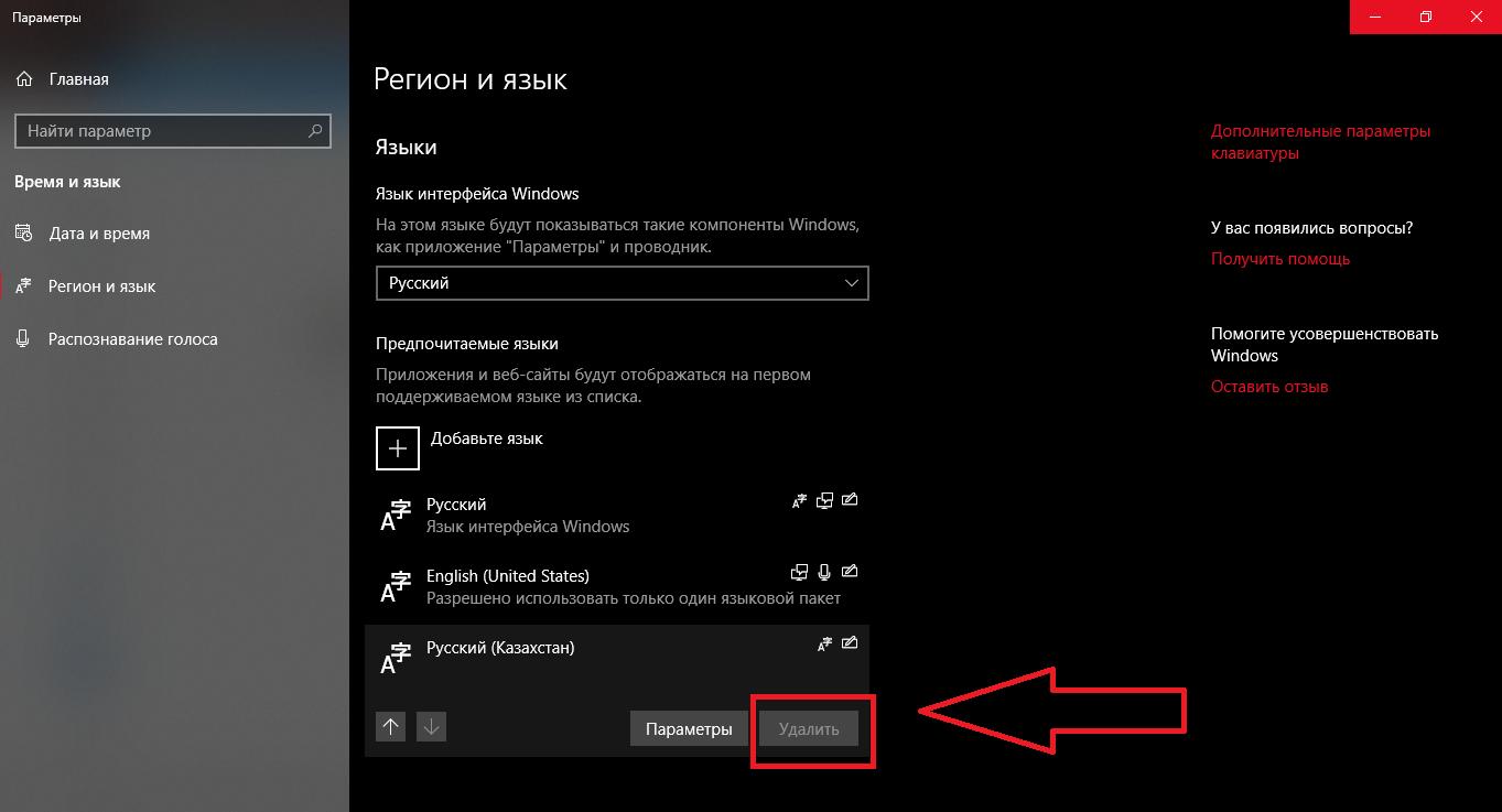 Как загрузить языковой пакет для Windows 10 и изменить язык интерфейса