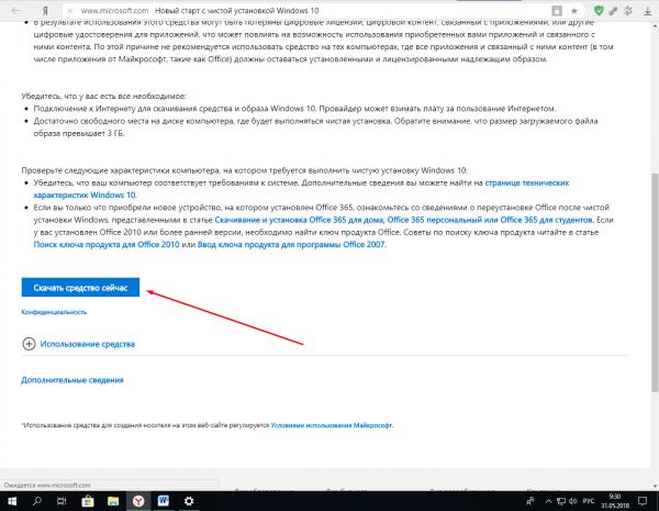 Загрузка программы RefreshWindowsTool