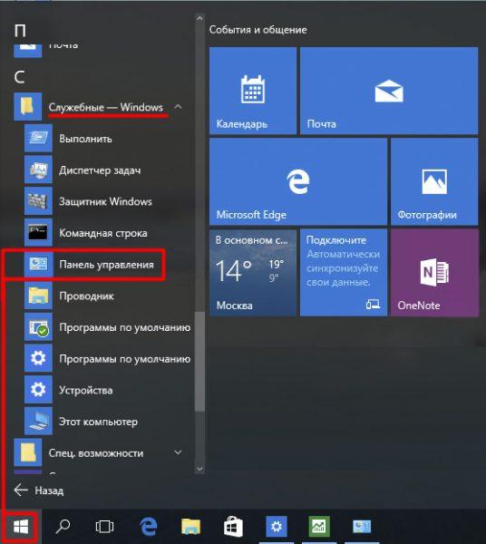 Запуск настройки «Панель управления» через меню «Пуск» в Windows 10
