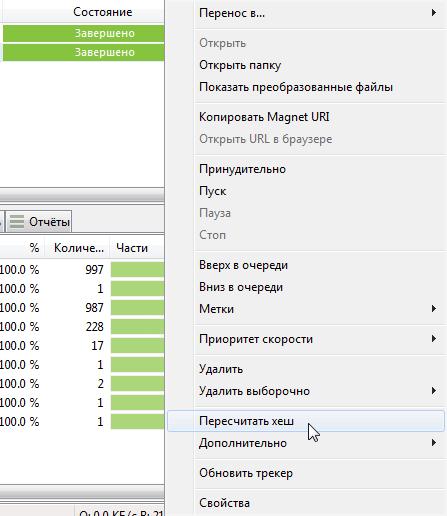 Контекстное меню программы uTorrent