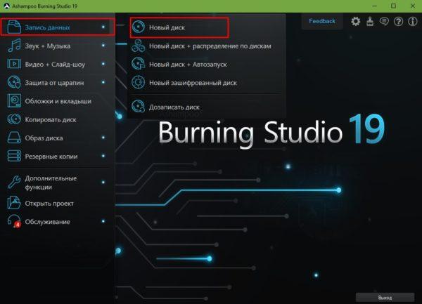 Подготовка данных для записи на диск в программе Ashampoo Burning Studio
