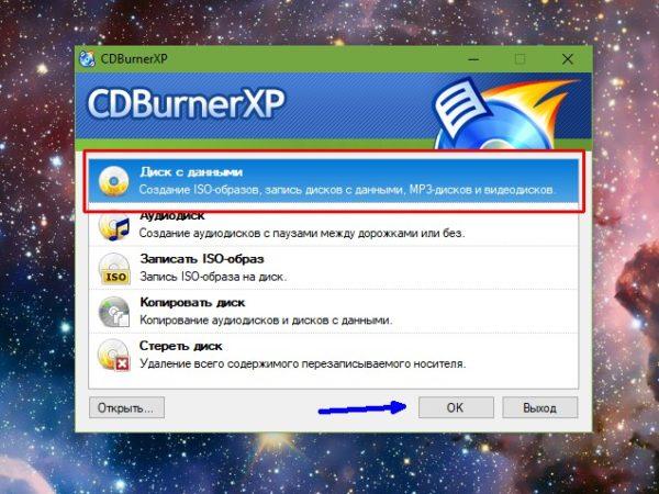 Запись данных в CDBurnerXP