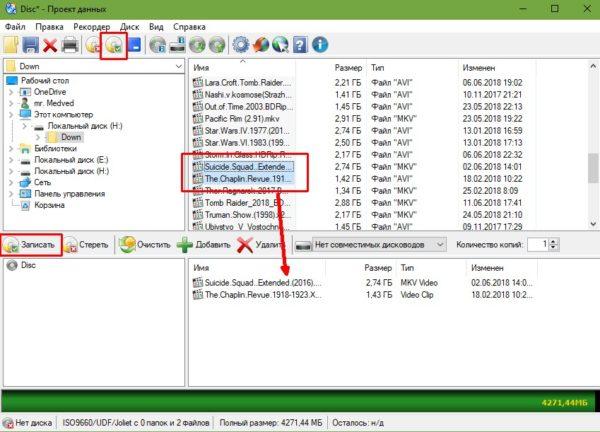 Добавление файлов для записи на диск