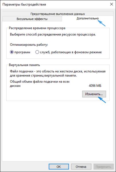 Окно с параметрами быстродействия Windows 10