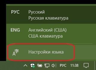Как открыть параметры языка