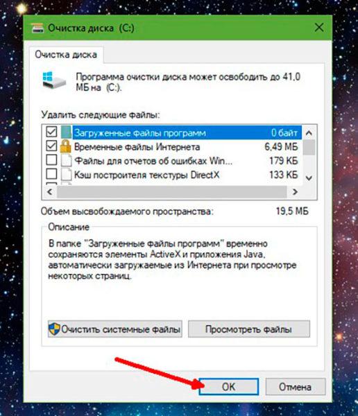 Выбор файлов для удаления