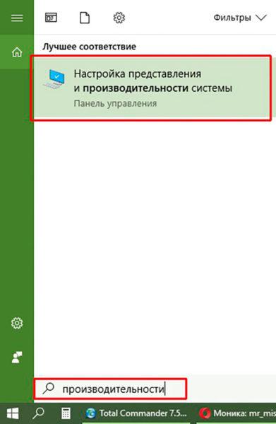 Пункт «Настройка представления и производительности системы»