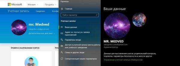 Интерфейс личного кабинета Microsoft