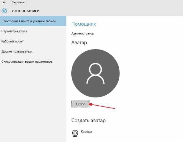 Как выбрать аватар в более ранних версиях Windows 10