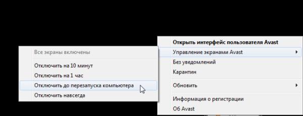Контекстное меню антивируса Avast
