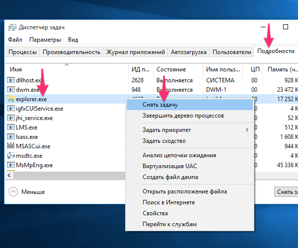 «Диспетчер задач» Windows 10