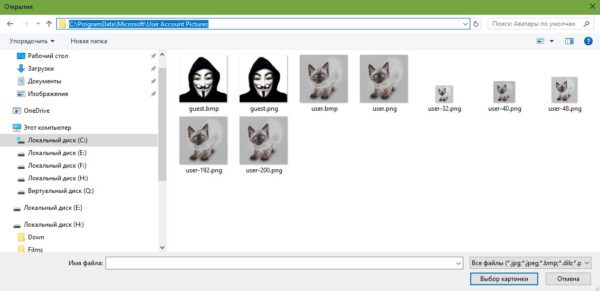 Как вернуть стандартный аватар