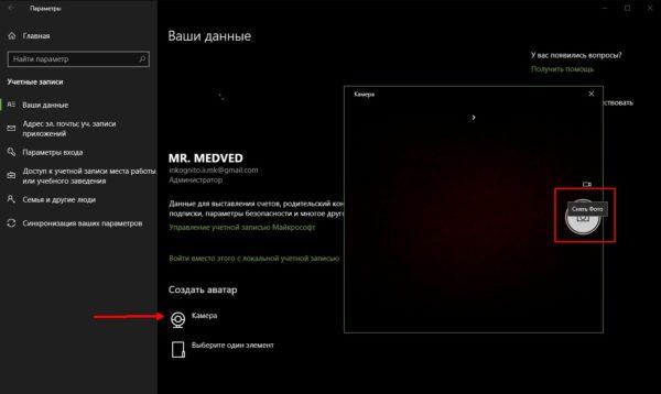 Как сделать аватар через веб-камеру