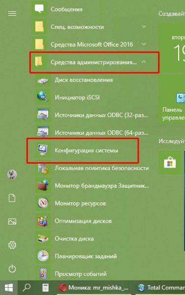 Вход в «Конфигурацию системы» через меню «Пуск»