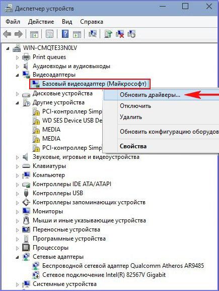 Контекстное меню устройства
