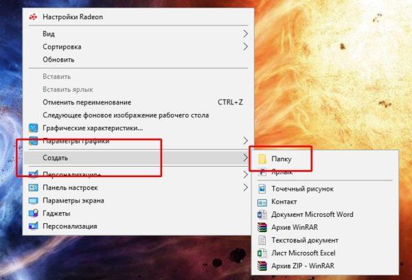 Как создать папку в Windows 10