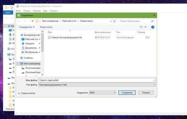Как создать файл .bat