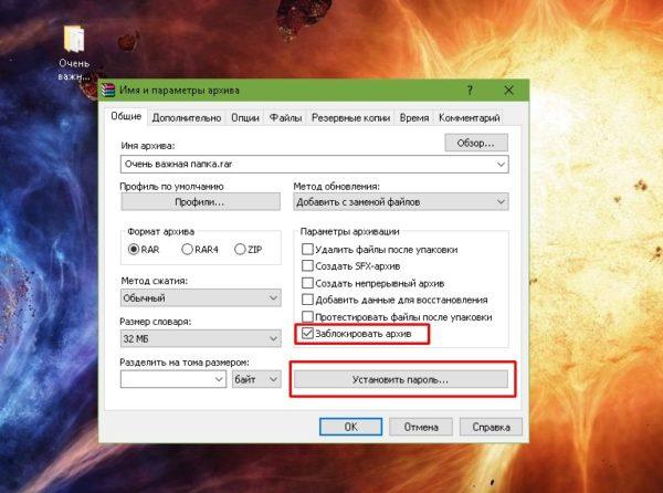 Как задать пароль архива