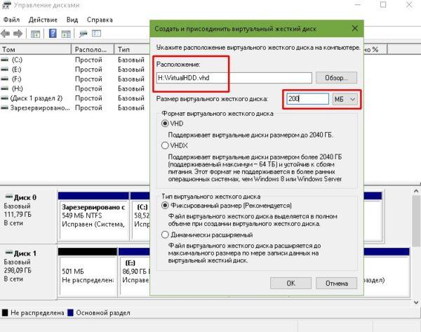 Как указать расположение и размер виртуального диска