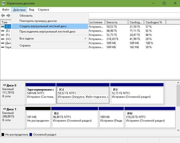 Как создать виртуальный жёсткий диск