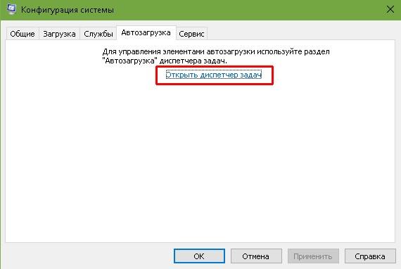Управление автозапуском программ через вкладку «Автозагрузка» в окне «Конфигурация системы»