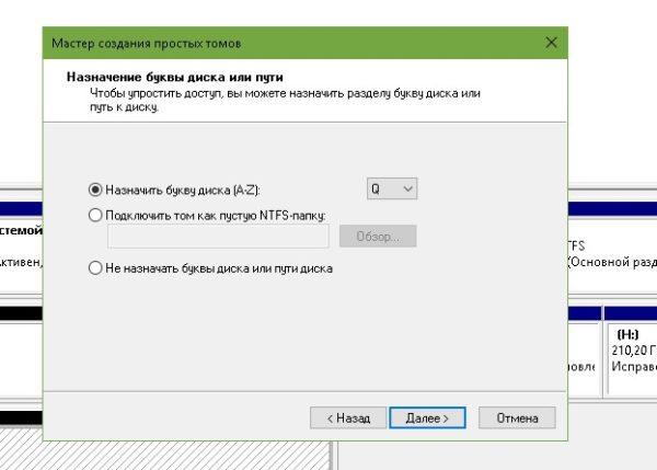 Как назначить букву виртуального жёсткого диска