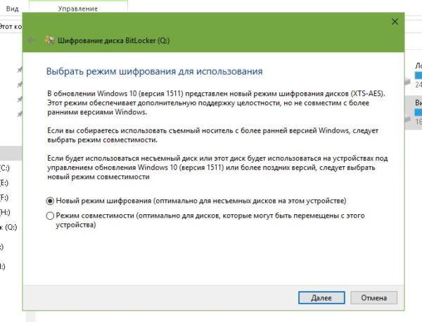 Как выбрать режим шифрования диска