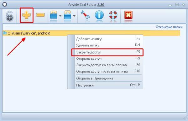 Как закрыть доступ к папке через Anvide Seal Folder