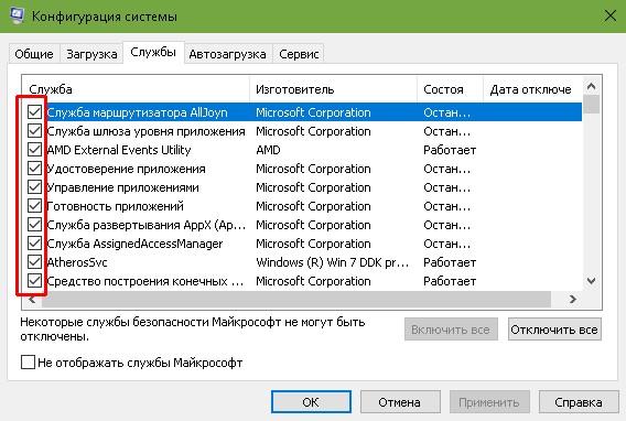 Управление службами Windows через вкладку «Службы» в окне «Конфигурация системы»